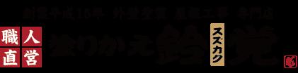 【公式】藤枝市・焼津市・島田市の外壁塗装は「塗りかえ鈴覚」へ!